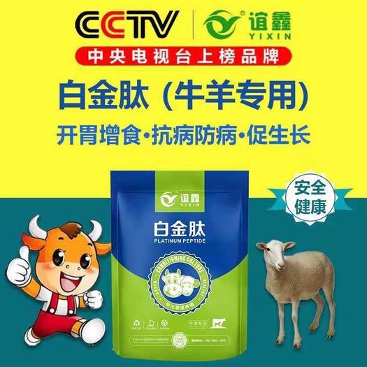 牛羊饲料添加剂牛羊催肥增重王肉牛催肥剂瘦羊催肥剂牛催肥白金肽
