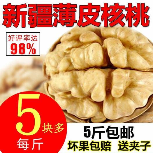 【新货】新疆核桃5斤薄皮核桃阿克苏野生山核桃纸皮核桃多规格
