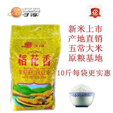 子淳稻花香米五常大米原粮基地东北特产OEM代工多种规格