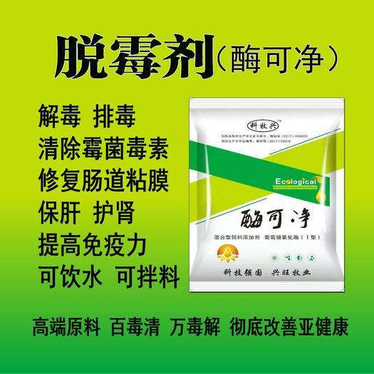 脱霉剂 脱霉排毒保肝护肠,进口原料堪比同类产品效果5倍