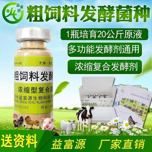 营养添加剂 粗饲料的营养特点、提高肉质、动物爱吃、益富源粗饲料发酵菌种