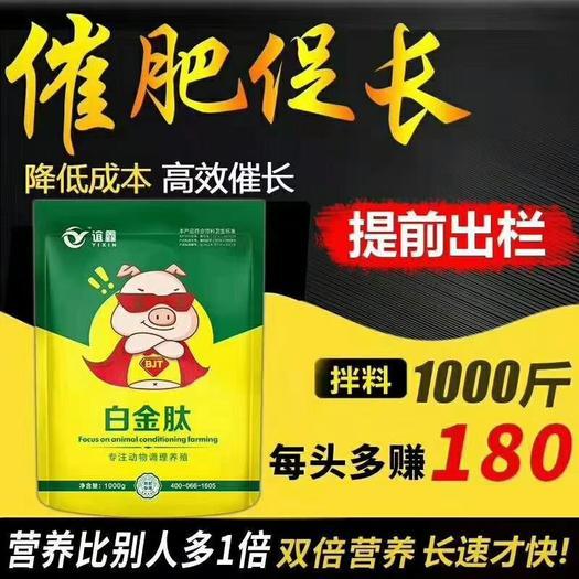 乳猪配合饲料 育肥猪白金肽价格  兽药白金肽效果