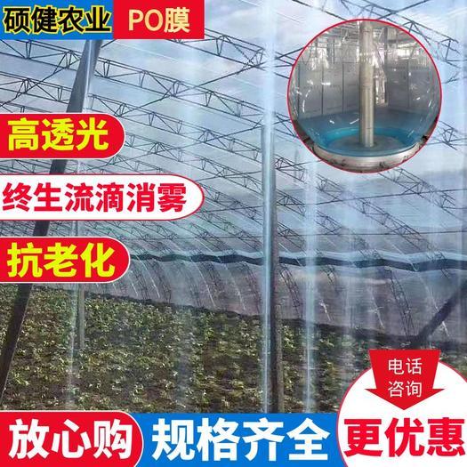 棚膜高端EVA保温型日本竹本涂覆液终身没有雾气不滴水
