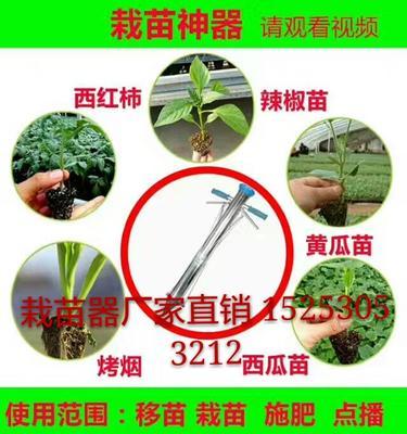 山东菏泽东明县栽苗器