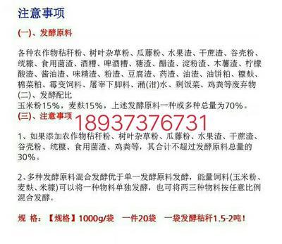 河南郑州金水区秸秆发酵剂