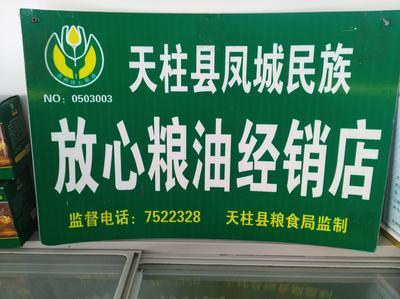 贵州黔东天柱县茶叶籽油