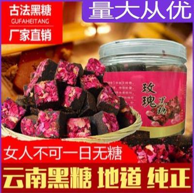 云南省昆明市官渡区红糖