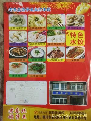 宁夏回族自治区银川市金凤区饺子