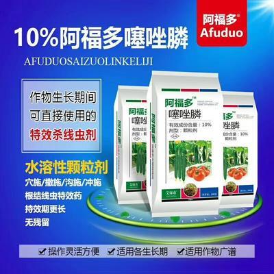 山东潍坊寿光市进口原药噻唑膦噻唑磷