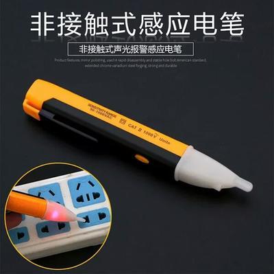 上海嘉定电笔
