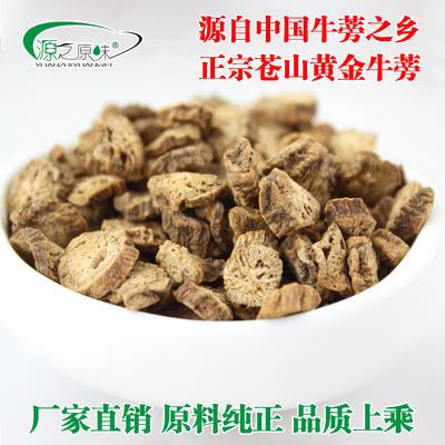 山东临沂兰陵县牛蒡茶 散装 1-2年 特级