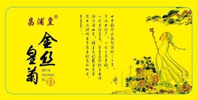 江西上饶万年县金丝皇菊 礼盒装 1-2年 特级