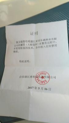 江苏南通启东市启东扣蟹 2.0两以下 统货