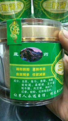 四川雅安雨城区三鞭肾宝 24个月以上