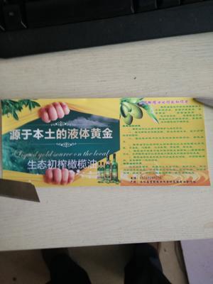 云南省楚雄彝族自治州永仁县橄榄油
