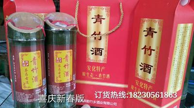 湖南益阳安化县青竹酒 50度以上