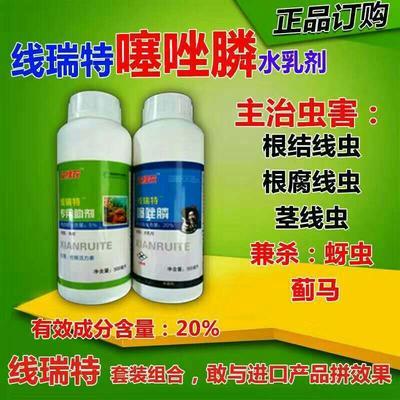 山东潍坊寿光市噻唑膦噻唑磷水乳乳油