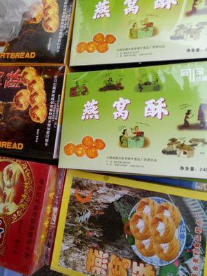 云南红河建水县燕窝月饼 6-12个月