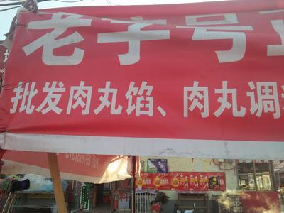 河南省焦作市沁阳市牛肉丸