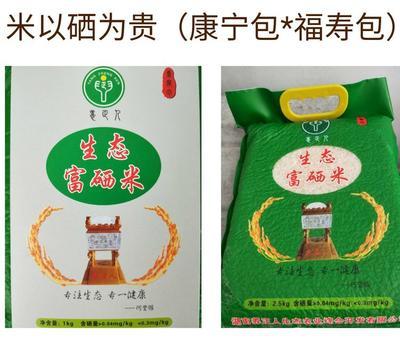 湖南常德鼎城区富硒大米 绿色食品 晚稻 一等品