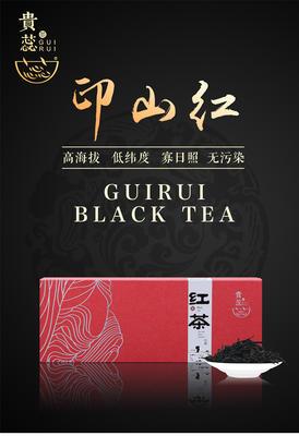 广东深圳龙岗区高山红茶 盒装 一级
