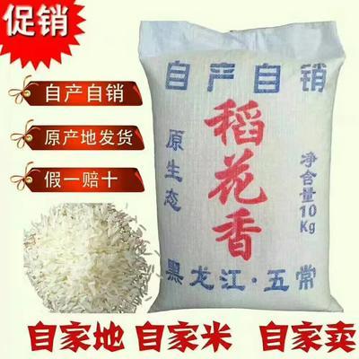 黑龙江哈尔滨五常市稻花香二号大米 绿色食品 晚稻 一等品