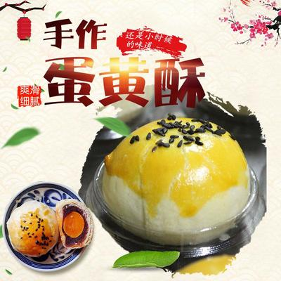 广西南宁江南区蛋黄酥 1个月