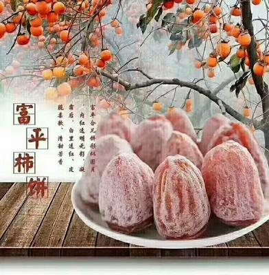 陕西渭南富平县富平柿饼 散装