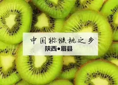 陕西宝鸡眉县徐香猕猴桃 100~120克