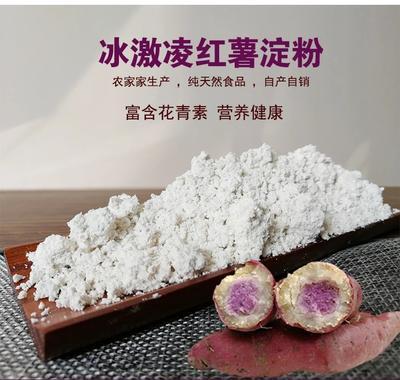 湖南永州东安县红薯淀粉