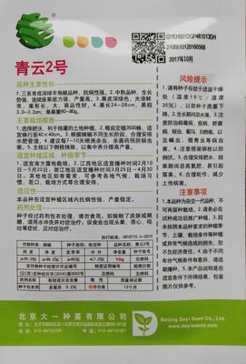 这是一张关于青云2号羊角椒种子 95%以上 杂交种的产品图片