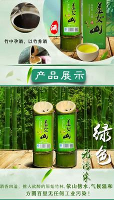 湖南郴州苏仙区活竹酒 50度以上