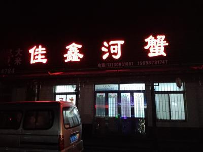 辽宁盘锦盘山县盘锦河蟹 1.0两 母蟹