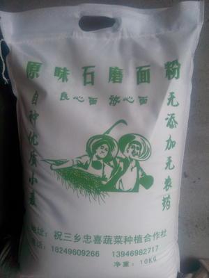 黑龙江大庆大同区自磨面粉