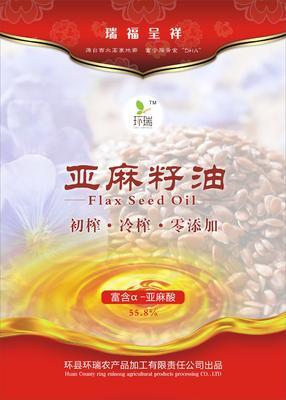 甘肃庆阳环县冷榨亚麻籽油