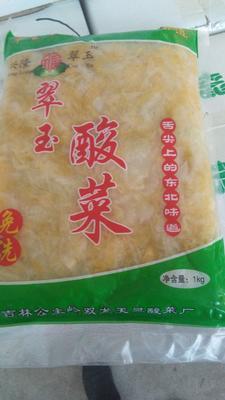 吉林四平公主岭市酸菜