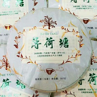 广东省广州市荔湾区云南薄荷塘普洱茶 盒装 一级