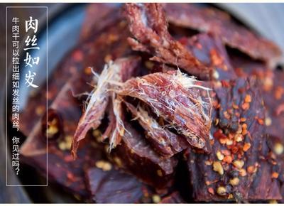 四川阿坝汶川县藏族牦牛肉 熟肉