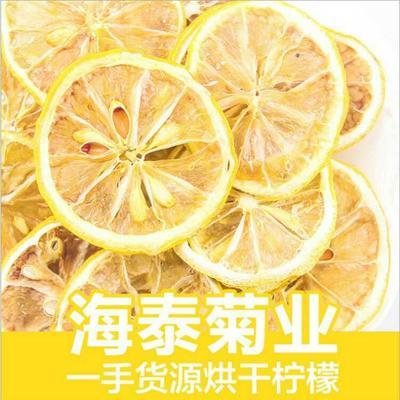 浙江嘉兴桐乡市干柠檬片