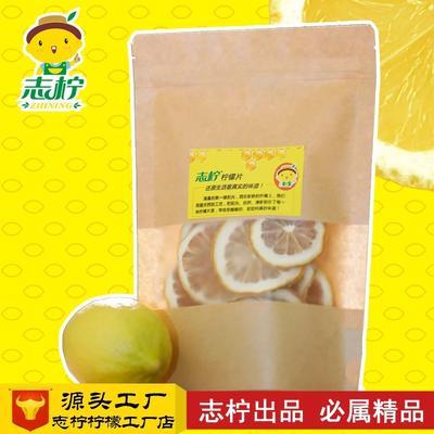 广东广州南沙区柠檬干片