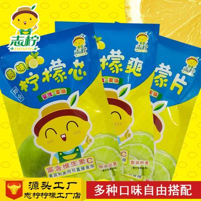 广东广州南沙区即食柠檬片