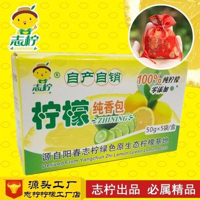 广东广州南沙区柠檬香囊