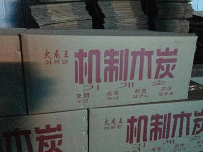 河南省南阳市方城县机制碳