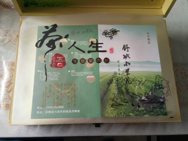 六安舒城小兰花 礼盒装 一级 约200.0只/盒