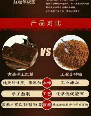 湖南怀化麻阳苗族自治县麻阳富寿红糖