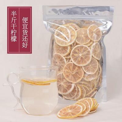 河南省周口市太康县即食柠檬片
