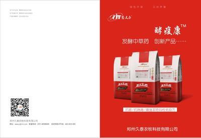 河南省郑州市金水区中药发酵技术