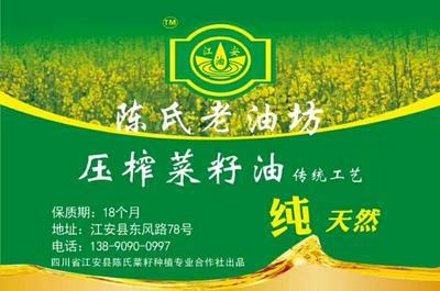 四川宜宾江安县自榨纯菜籽油 4.5-5L