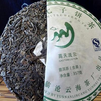 广西南宁西乡塘区普洱生茶 散装 二级