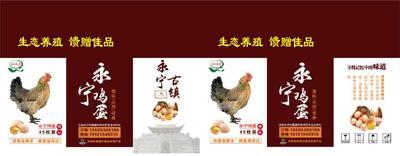贵州安顺关岭布依族苗族自治县普通鸡蛋 食用 礼盒装